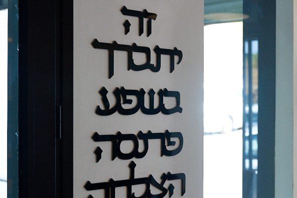 Hilit Bobrovich - Jerusalem - Sholomo Six.cosessiondb 16